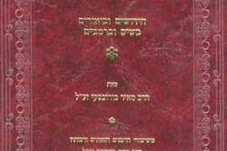יצא לאור: החידושים של הרב בורובסקי