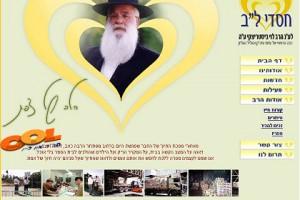 חדש ברשת: אתר קרן חסדי ל