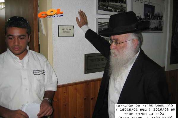 ר' יוסף בלוי - נגד - אגודת חסידי חב