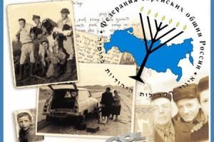 'מיהו יהודי' לפי הרבי: ברוסיה ינהלו אילנות יוחסין