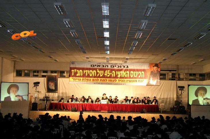 'שלימות הארץ' במרכז הכינוס ה-45 של חסידי חב