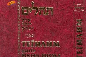 מהדורה חדשה של תהילים ברוסית