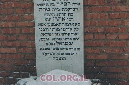 י' בשבט - יום הסתלקות הרבנית רבקה ע