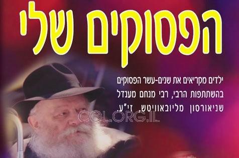 חדש בישראל: הסרט