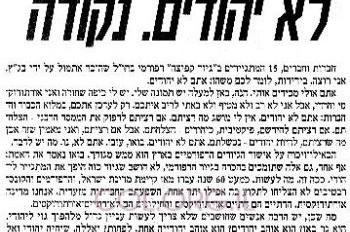 'מעריב': קובי אריאלי נגד החלטת בג