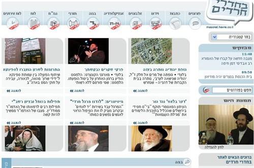 חדש ברשת: 'אתר בחדרי חרדים'
