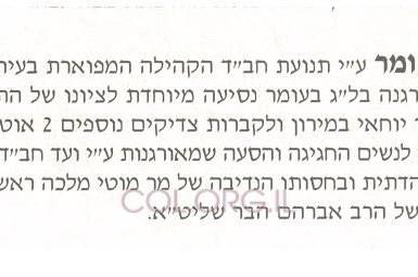 קריית מלאכי:
