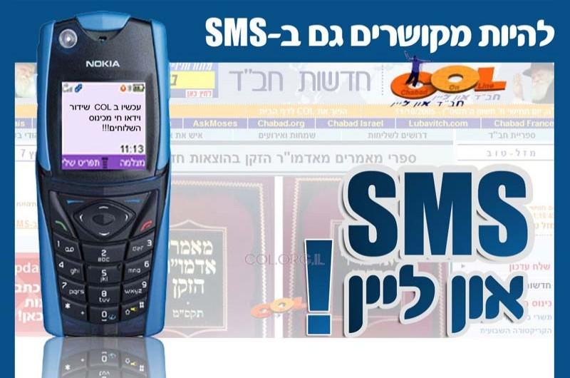 'מקושרים' און ליין  ב - SMS