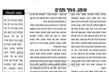 עיתון חדש בנחלת-הר-חב