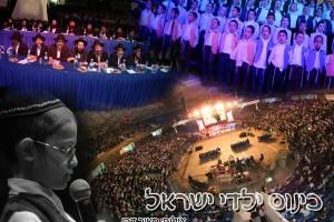 רבבת ילדים התאחדה לקראת י' שבט ב'יד אליהו'