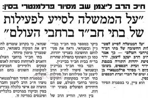 ליצמן קורא לממשלה לסייע לבתי-חב