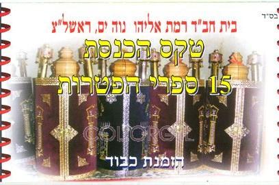 במוצאי שבת: טקס הכנסת 15 ספרי הפטרות לבית חב