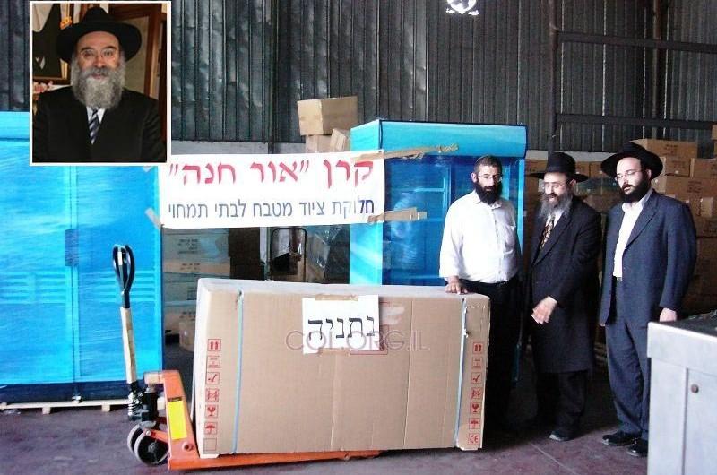 חדש: קרן עזרת מנחם – גם בישראל