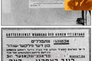 מודעה שפורסמה בגטו בימי המלחמה / 'היו ימים'