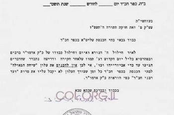 הרב אשכנזי: