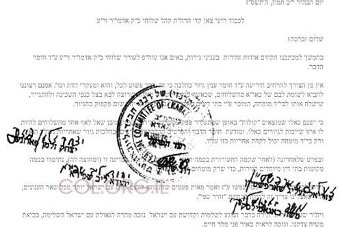 'ועד רבני ליובאוויטש' מתריעים על בעיות גירות