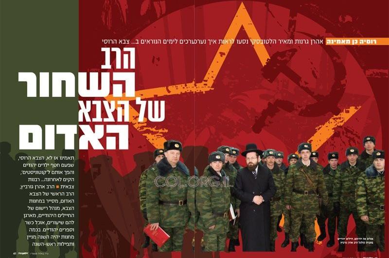 הרב השחור של הצבא האדום