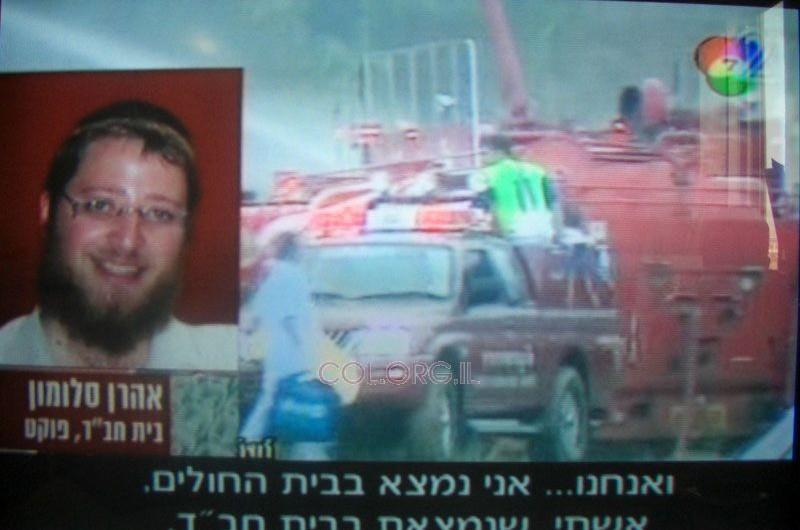 השליח בפוקט: חשש שישראלים היו על המטוס שהתרסק