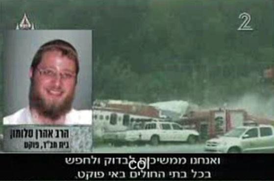 השלוחים העניקו ראיונות לכלי-התקשורת בישראל / וידאו