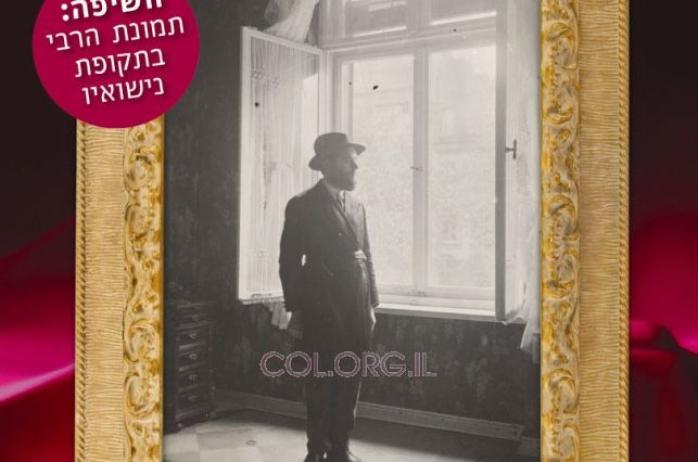 חשיפה מיוחדת: תמונה נדירה של הרבי בתקופת נישואיו