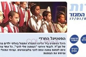 NRG על כינוס ילדי ה'רשת' ● וידאו