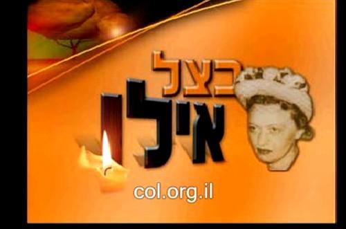 בצל-אילן: מצגת מולטימדיה על הרבנית נ