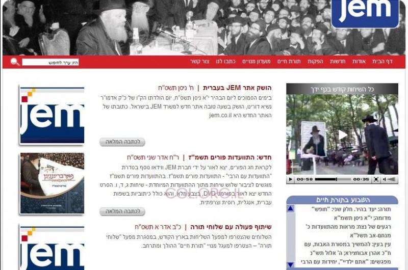 הושק אתר jem בעברית; בואו להתרשם