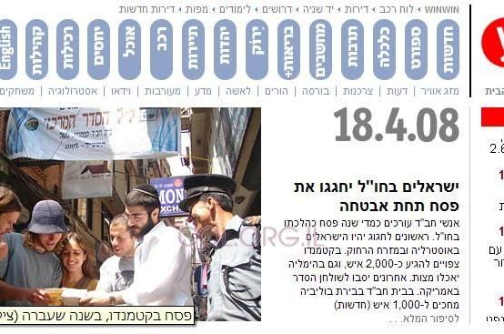 כותרת ראשית ב-ynet על סדרי הפסח של חב