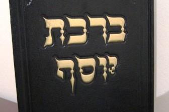 ספר תורני חדש: ברכת יוסף