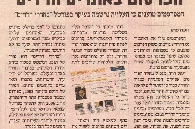 היום ב'גלובס': עליה בהיקף הפרסום באתרי אינטרנט חרדים