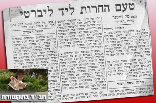 מה ביקש הרב אברהם שם-טוב מעיתון