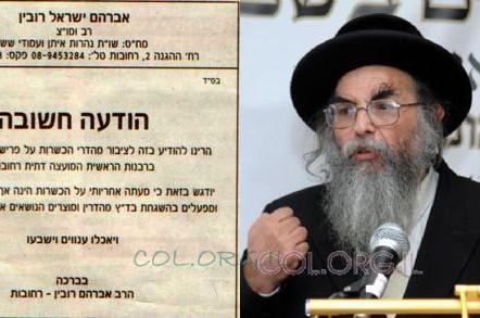 הרב רובין פרש מרבנות רחובות