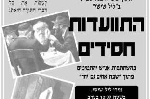 יוזמה בירושלים: התוועדות 'הקהל' מידי 'ליל שישי'