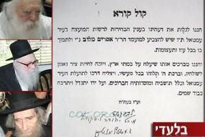 ימות המשיח: הרבנים הליטאים תומכים במועמד החב