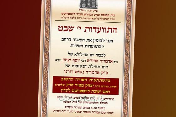 הרב יצחק מאיר הרץ יתוועד בירושלים לרגל י' שבט