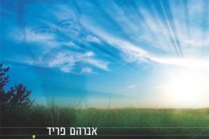פריד מבצע שיר ישראלי ● בואו להאזין