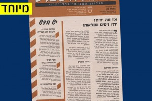 הרב ברוד: