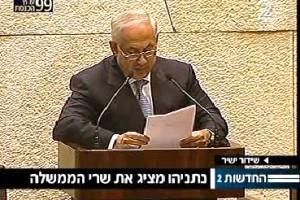 נתניהו מציג את שרי הממשלה ● וידאו