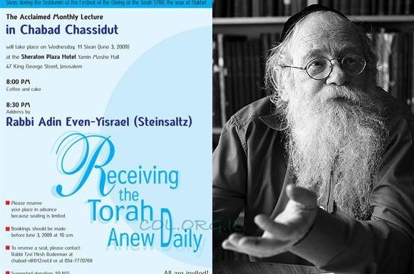 השבוע: ההרצאה החודשית בשרתון עם הרב שטיינזאלץ