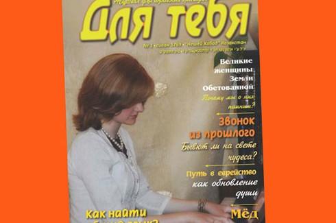 מגזין חדש לנשות חב