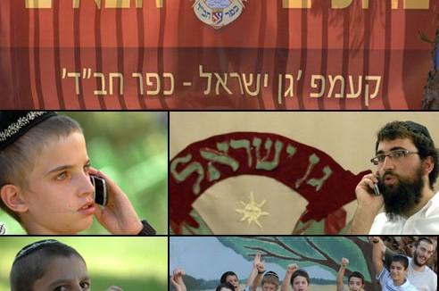 Welcome, גן-ישראל ● גלריה ראשונה