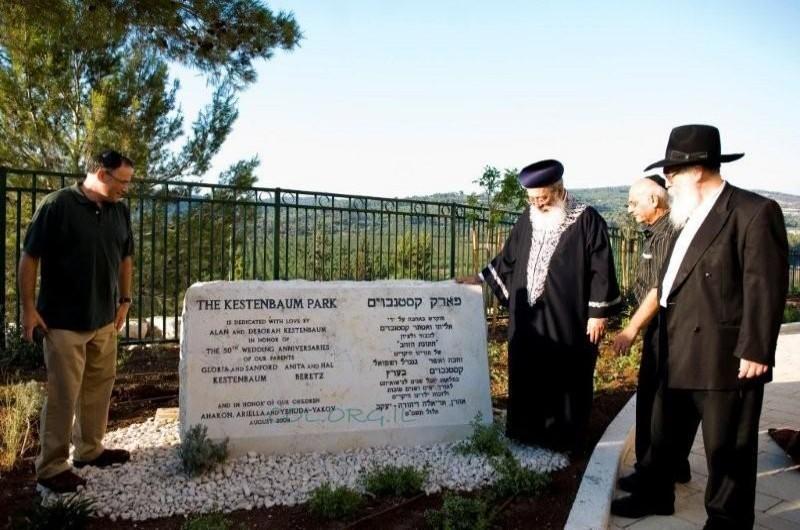 הרב עמאר חנך את הפארק השיקומי ב