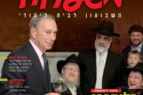 בשער מגזין
