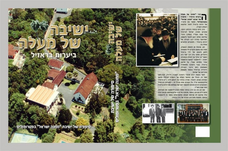 ספר חדש: