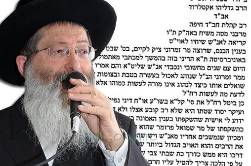 הרב אקסלרוד במכתב חריף: