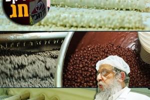 המפעל המתוק בארץ: סיור מרהיב בשבילי השוקולד ● גלריה, וידאו