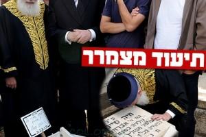הרב עמאר עבר קבר-קבר, נישק, וביקש סליחה ● דיווח מיוחד