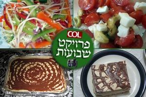 ספיישל מתכונים חלביים ב-COL: עוגות טעימות, סלטים משובחים
