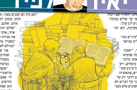 הרב שטיינזלץ כתב ספר מדע-בדיוני, אך לא מתכוון לפרסמו