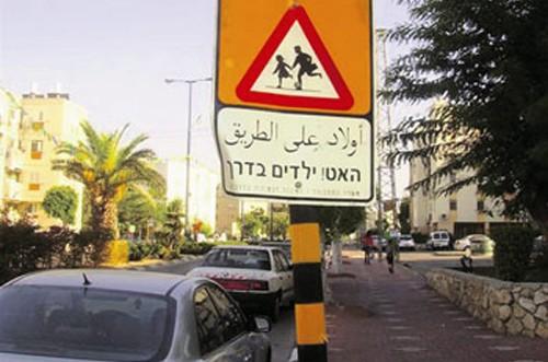 תדהמה בקריית-מלאכי: העירייה הציבה שלטי-תחבורה בערבית